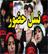 تقديم به تو مادر شهيد بحرين